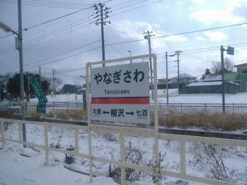 20111218 towatetu yanagisawa