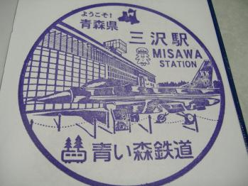 20111218ekisuta misawa
