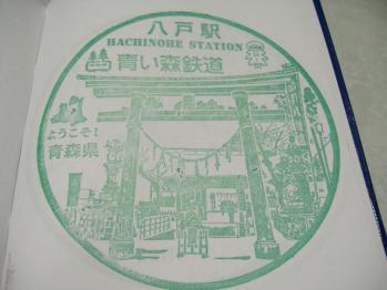 20111218ekisuta aoimori hatinohe
