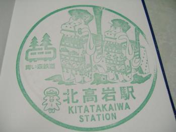20111218ekisuta kitatakaiwa