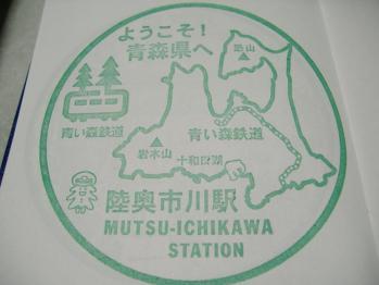 20111218ekisuta kutuitikawa