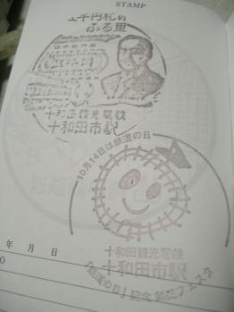 20111218ekisuta towadasi
