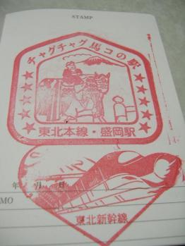 20111218ekisuta morioka