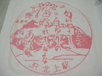 20111218ekisuta kitakami2
