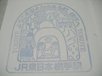 20111218ekisuta yokote