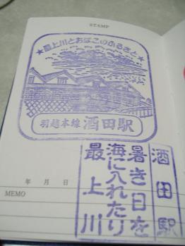 20111218ekisuta sakata