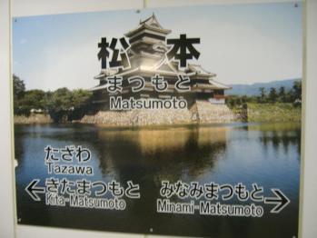 20120107matumoto ekimeiban