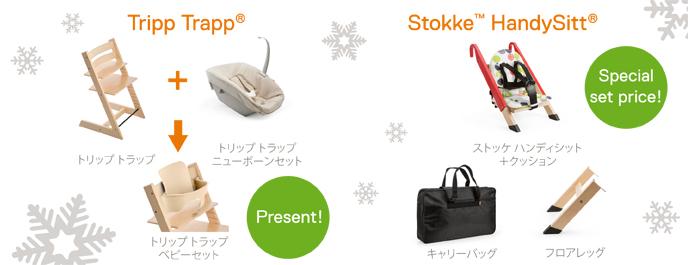 ストッケ クリスマスキャンペーン