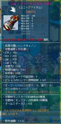 140武器