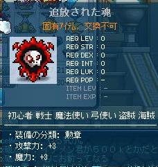 いばら勲章