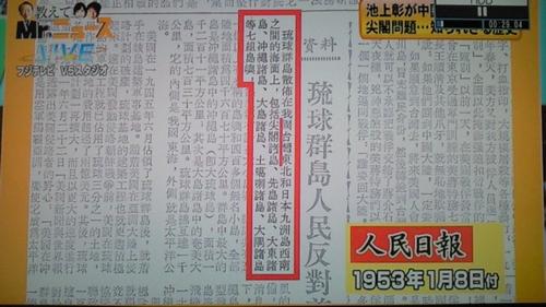 人民日報に日本領として載った尖閣諸島