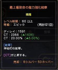紋章5-1