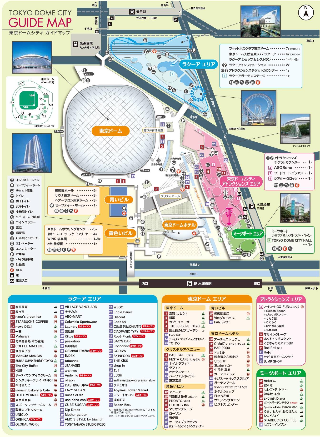 東京ドームエリアマップ01