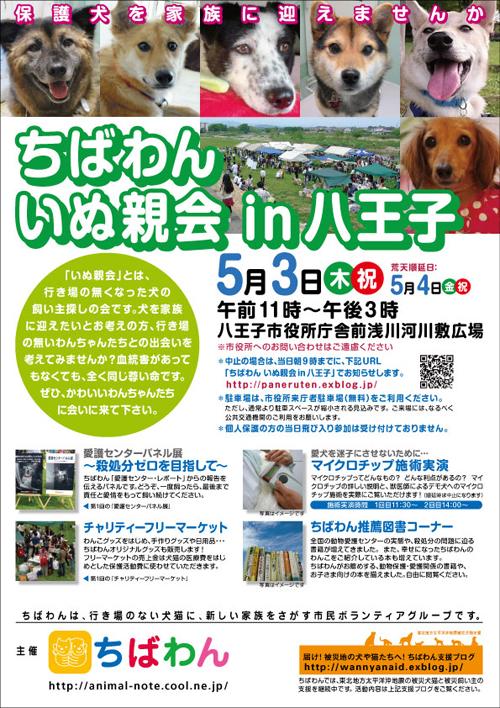 hachiohji7_poster.jpg