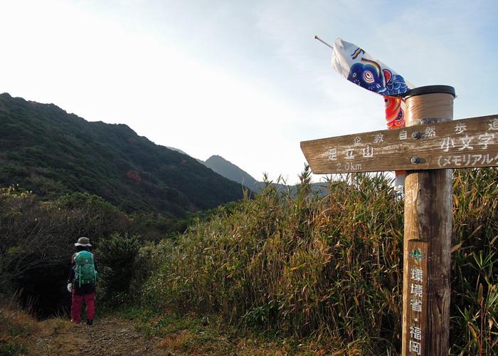 2014,11,24足立山-4