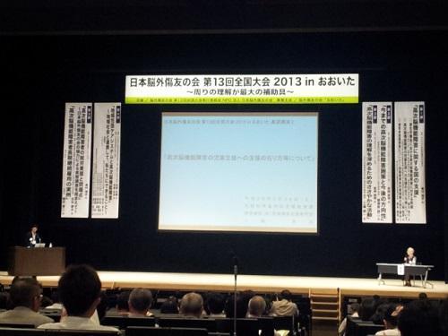 20130928_日本脳外傷の会 (講演会1)