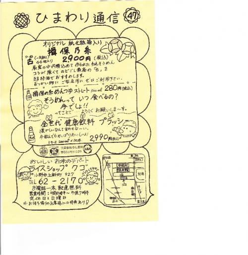 縺イ縺セ繧上j騾壻ソ。47蟾ヲ_convert_20130516114234