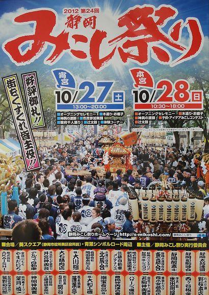 明日から静岡みこし祭り-1
