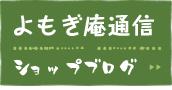 yomo_blog.jpg