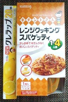 NEWクレラップ2種&キチントさんレンジクッキングスパゲティ