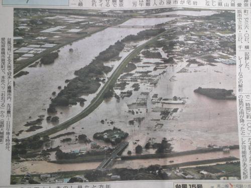 台風新聞記事