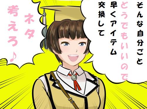 ミズキネタ①