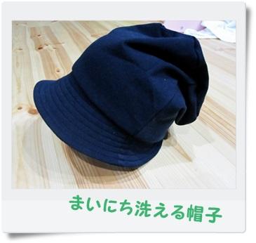 まいにち洗える帽子1