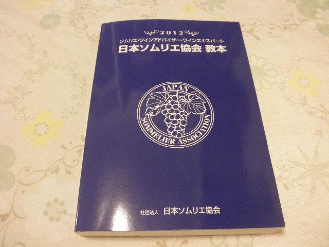 2012年版『教本』