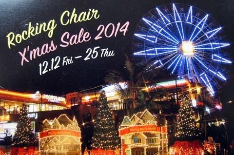 2014-12 クリスマスセール DM