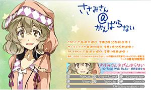 2013-04-10-end-sasami.jpg