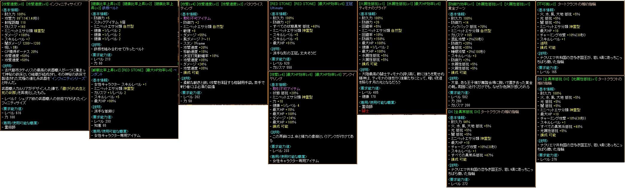 20120512_reizyutsu_soubi.jpg