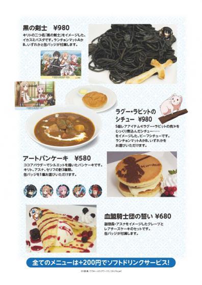 SAOcafe_menu.jpg