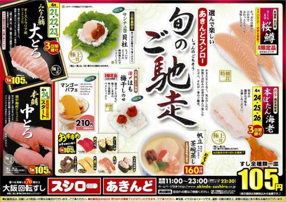 sushiro200604_convert_20120921044719.jpg