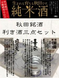 【秋田DC特別企画】秋田銘酒利き酒三点セット じゃらん