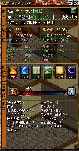 剣士550