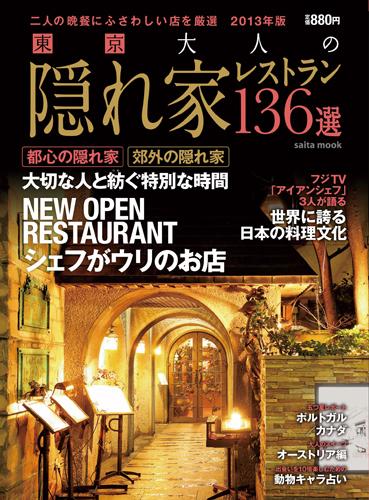 東京大人の隠れ家レストラン