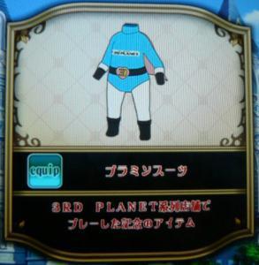 プラミンスーツ 3RD PLANET系列店舗でプレーした記念のアイテム