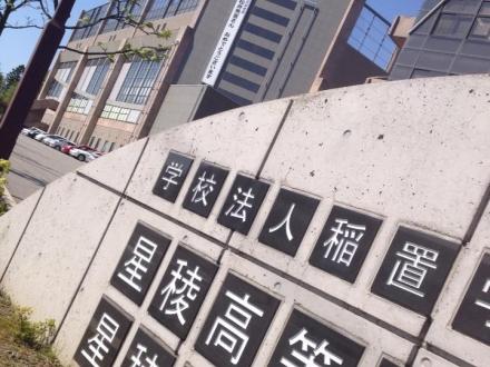 seiryo_hs.jpg