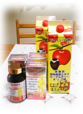 りんご酢・ヤングサポート