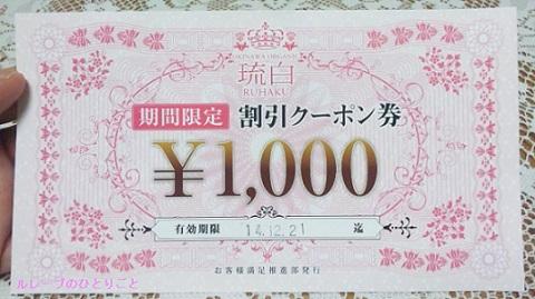 琉白1,000円クーポン