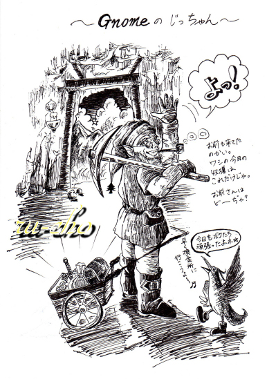 031002.Gnomeのじっちゃん