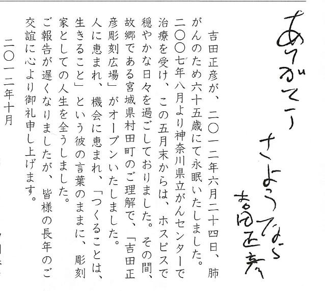 吉田正彦2
