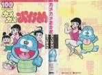 ふくい かんじ『カメカメおかめ』(100点ランドコミックス)