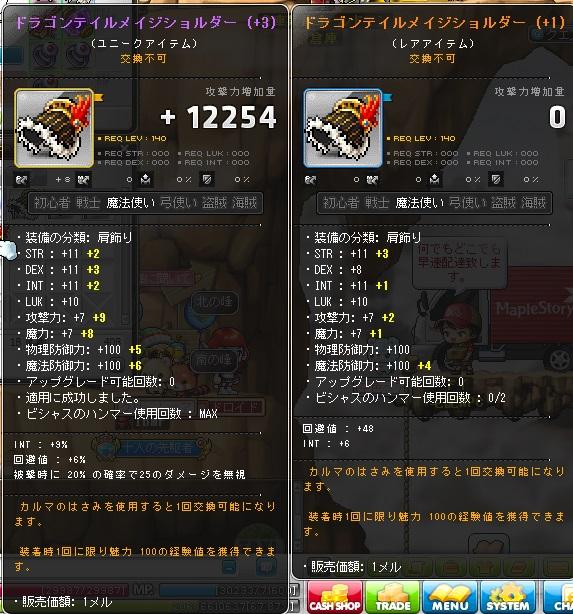 MapleStory 2013-10-25 08-22-59-04