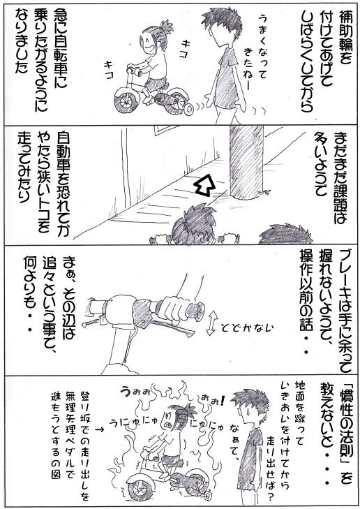 自転車の課題