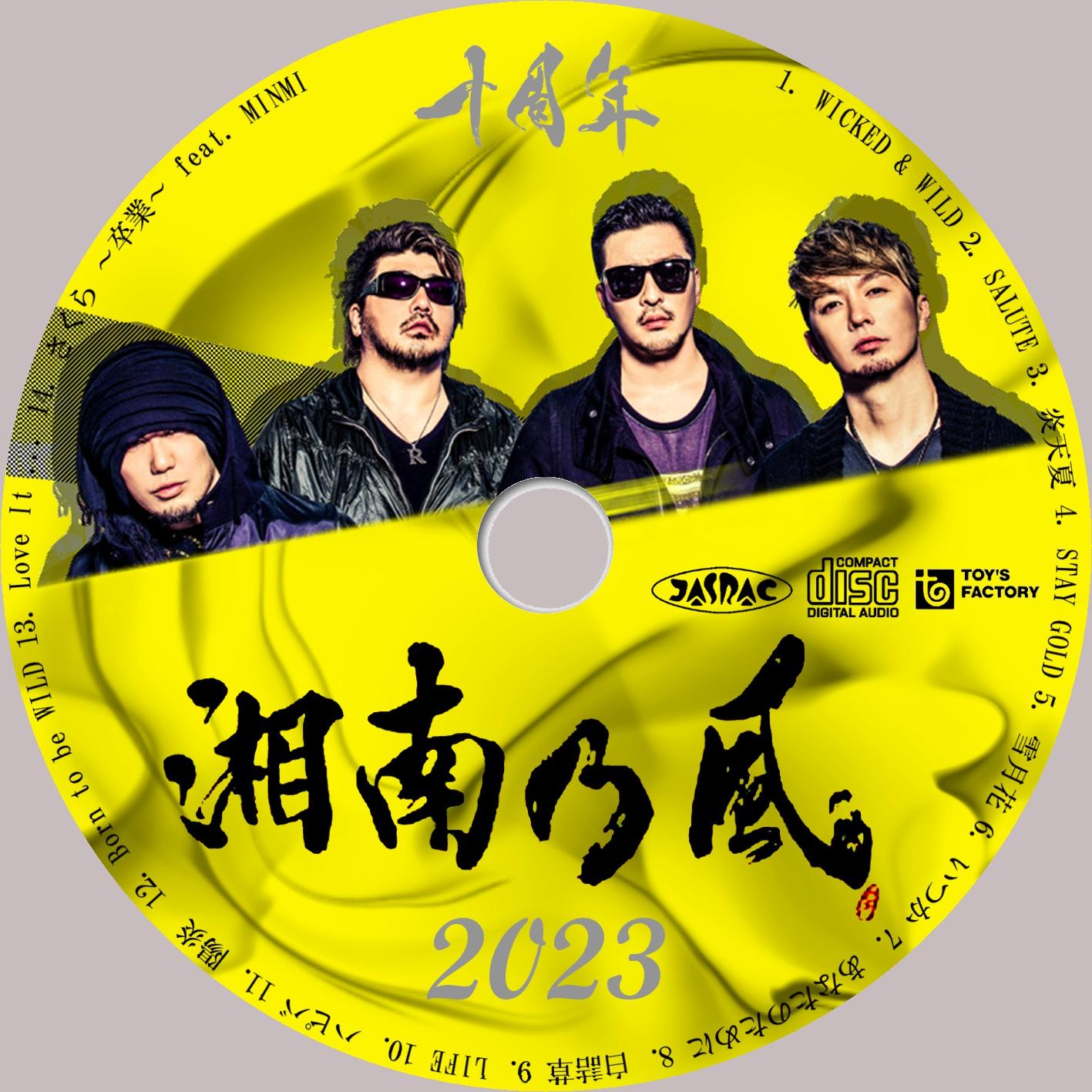 自作CD・DVDラベル 湘南乃風アル...