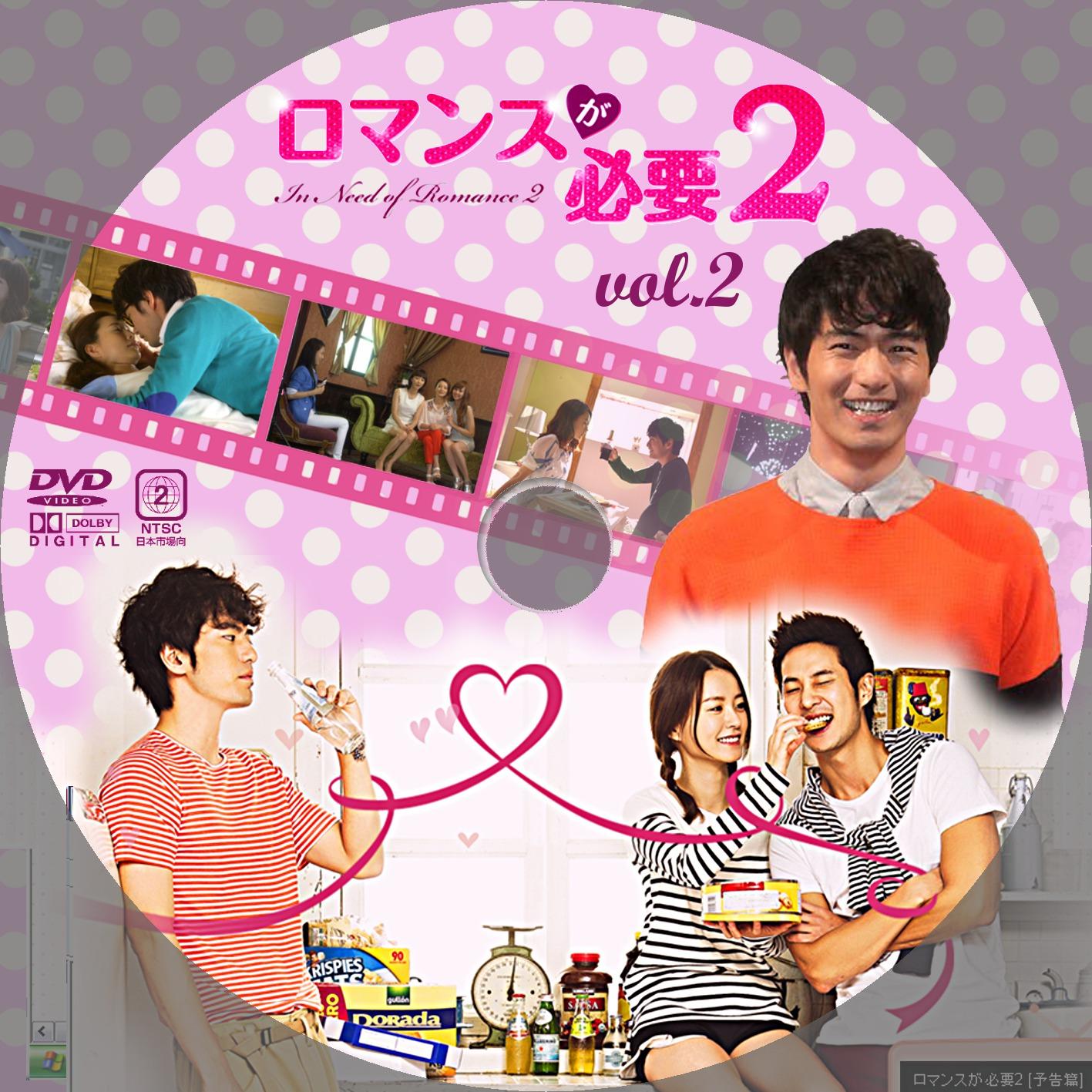 自作CD・DVDラベル ロマンスが必要2