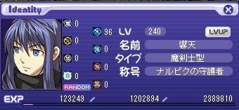 刀魔剣ボリLv240