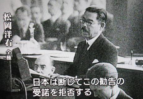 全権代表松岡洋右-2-