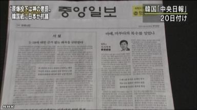 韓国紙中央日報はコラムで、サンフランシスコ条約は不十分
